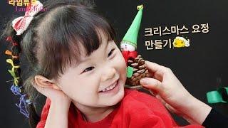 크리스마스 산타요정 미술 장난감 만들기 뽀로로 놀이 Create a Santa Toy Fairy Art  Игрушки 라임튜브