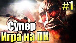 аТАКА ТИТАНОВ Attack on Titan прохождение  на русском #1  Игра СУПЕР