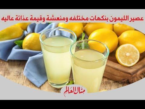 عصير الليمون بنكهات مختلفه ومنعشة وقيمة عذائة عاليه - مطبخ منال العالم