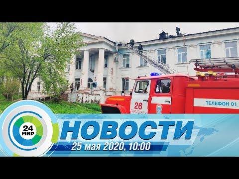Новости 10:00 от 25.05.2020