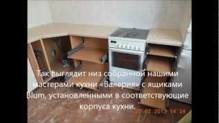 Пошаговая сборка кухни,инструкция сборки кухни(, 2013-02-28T18:45:46.000Z)