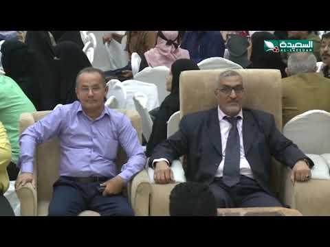 حفل تخرج الدفعة الأربعين من كلية الطب جامعة عدن