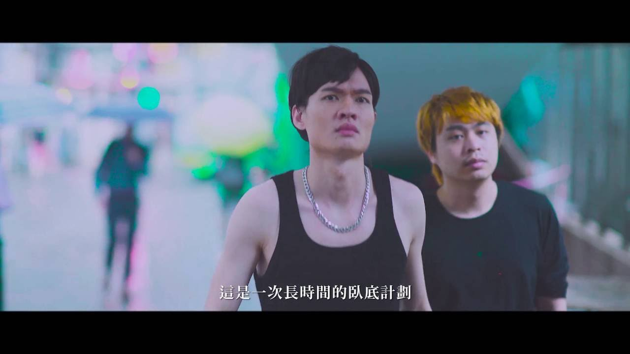 無間道-酒店學會風雲 ( Kibi & 華dee) - YouTube