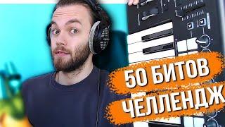 50 БИТОВ с НУЛЯ за стрим / ЧЕЛЛЕНДЖ #4 (жесть)