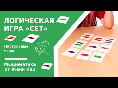 """Логическая игра """"СЕТ"""""""