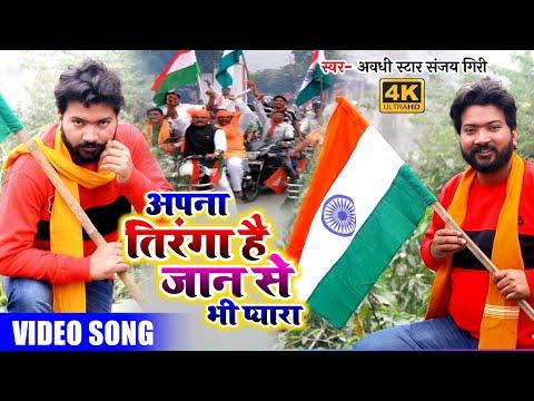 26-january-new-song- -अपना-तिरंगा-जान-से-प्यारा- -देश-भक्ति-गीत-2021