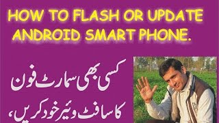 how to flash android phone from pc/without box/ in urdu/hindi