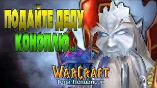 #15 ТРАВКА ДЛЯ ВЕЛЕНА / Прощание Стражницы / Warcraft 3 Тени Ненависти прохождение