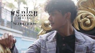 ระยะยาว - พริกไทย [ Official MV ]