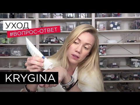 """Елена Крыгина вопрос-ответ """"Уход"""""""