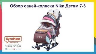 Обзор санок-коляски Nika Ника Детям 7-3
