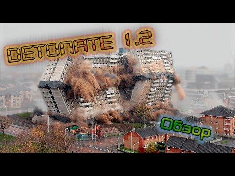 Обзор Detonate 1.2