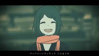 ハイタ / ルワン(cover) - Eve×Sou