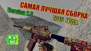 НОВАЯ ВЕРСИЯ САМОЙ ЛУЧШЕЙ СБОРКИ 2016 ГОДА Counter-Strike 1.6 by TheAmonDit