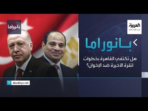 بانوراما | هل تكتفي القاهرة بخطوات أنقرة الأخيرة ضد الإخوان؟