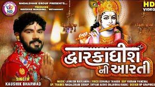 Kaushik Bharwad | Dwarkadhish Ni Aarti | દ્વારકાધીશ ની આરતી | HD Video | Latest Gujarati Song 2020