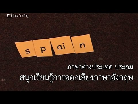 ภาษาต่างประเทศ ประถม  สนุกเรียนรู้การออกเสียงภาษาอังกฤษ