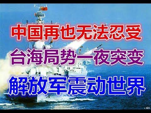 中国再也无法忍受,台海局势一夜突变!解放军震动世界!