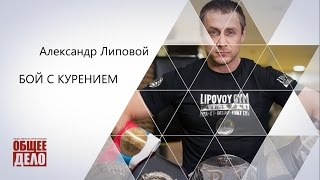 БОЙ с курением! Александр Липовой.