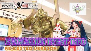【INFO】Re-edited -Evangelion Live Streaming- / エヴァンゲリオン中京圏プロジェクト