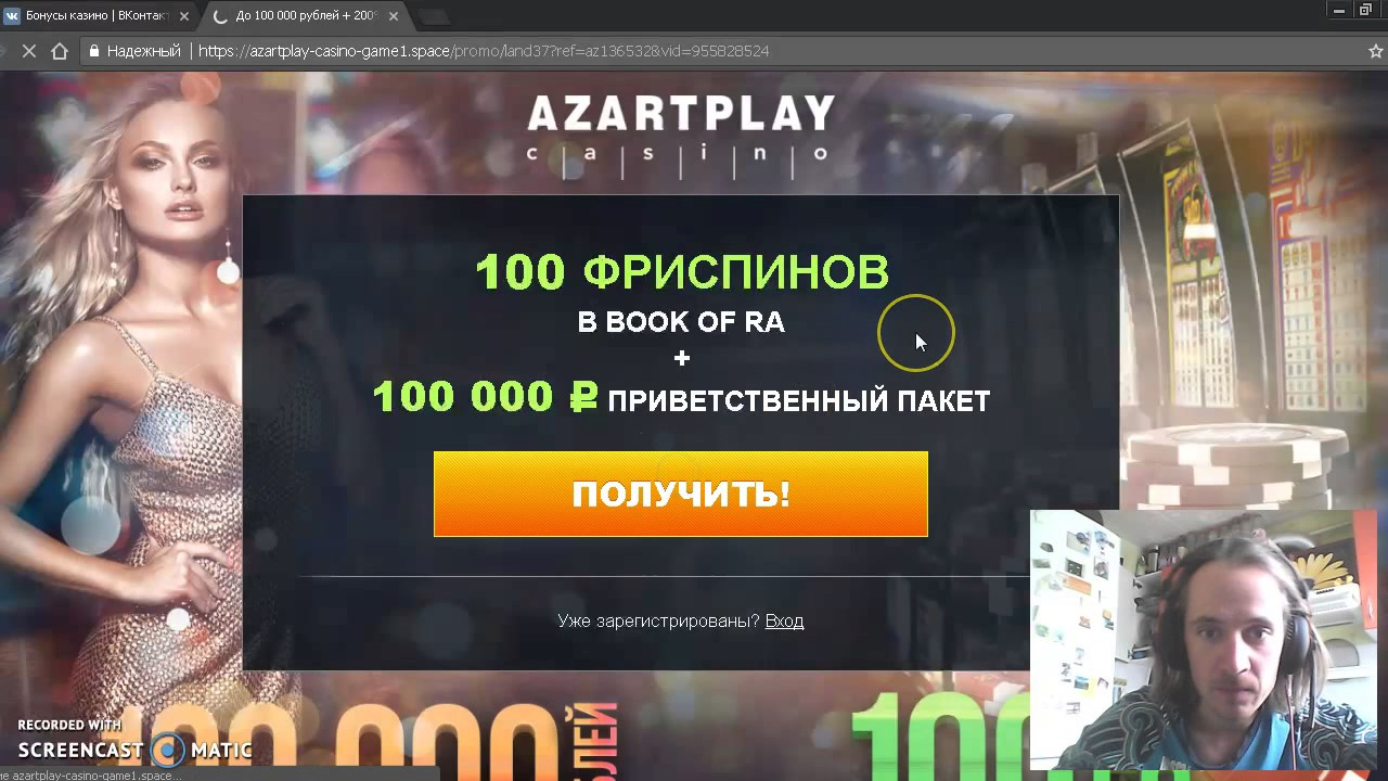 официальный сайт azartplay casino бонус