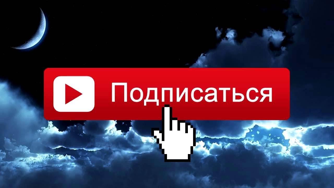 kak-podpisatsya-na-kanal-yutub