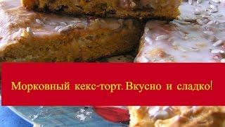 Кекс торт с  морковью ,№25 ,  простые  рецепты , вкусная  еда.