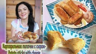 Картофельные палочки с сыром / Potato sticks with cheese.