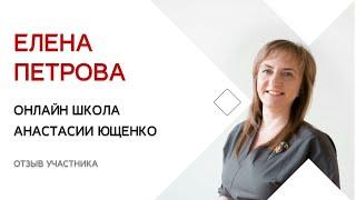 Отзыв от Елены Петровой о курсе Трихология для парикмахеров