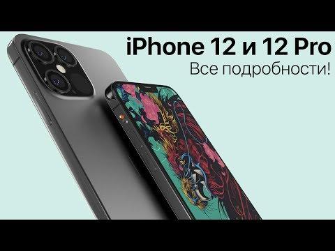 Все, что известно об IPhone 12 и IPhone 12 Pro: дизайн, железо, камера, автономность