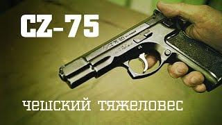 CZ-75 • Чеський Важкоатлет