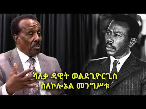Major Dawit Woldegiorgis on Mengistu Hailemariam | Must Listen