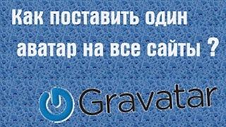 Gravatar. Как поставить один аватар на все сайты? # PCprostoTV