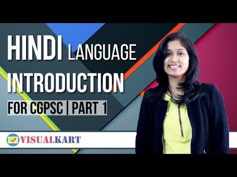 हिन्दी भाषा परिचय भाग 1 | Hindi Language Introduction Part 1 | Adeo Exam
