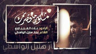 مشكور ما قصرت   الرادود علاء الغريباوي - عزاء موكب أحزان السماء - العراق - بغداد