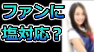「表参道高校合唱部!」の吉本実憂が塩対応?その真相とは http://youtu....