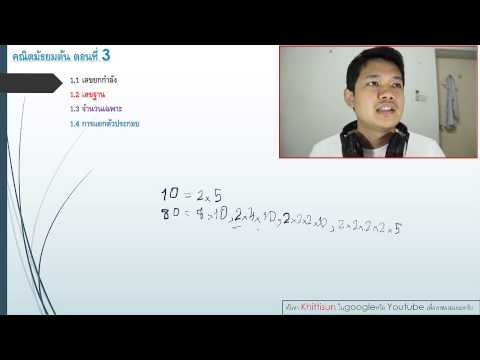 [Thai] คณิตมัธยมต้น ตอนที่ 3 :  จำนวนเฉพาะ แยกตัวประกอบ