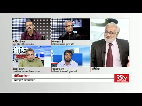 Media Manthan - Issues and the course of law related to defamation