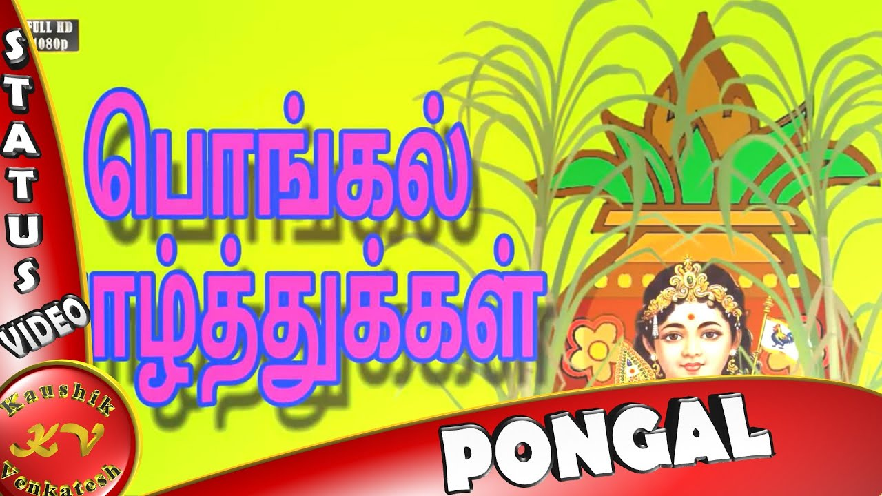 Happy Pongal 2018 Wisheswhatsapp Videogreetings In Tamil