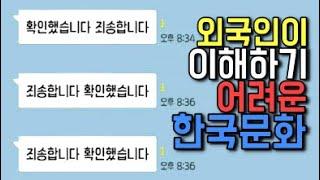 외국인들이 이해하기 어려운 한국문화
