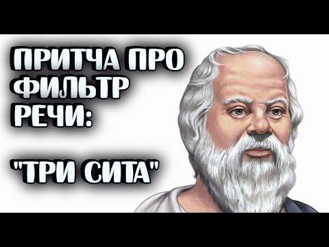 Мудрость Сократа/Притча/Три сита