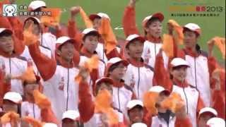 スポーツ祭東京2013 第68回国民体育大会 総合開会式 式典【長尺版】