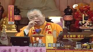 【唯心聖教安心真經96】| WXTV唯心電視台