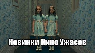 Новинки Кино Ужасов (Ноябрь 2019)