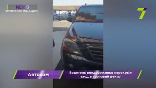 Водитель внедорожника перекрыл вход в торговый центр в Одессе