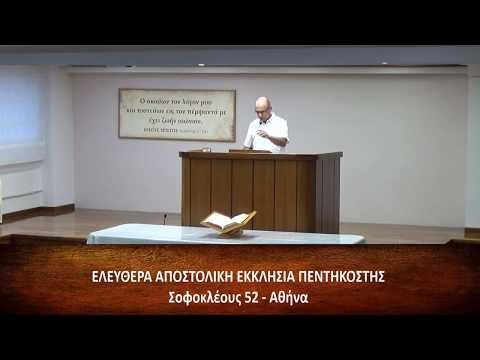 Κατά Ιωάννην η΄ 1-20 // Γρηγόρης Ψωμιάδης