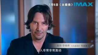 2013 Keanu Reeves present new IMAX Trailer of