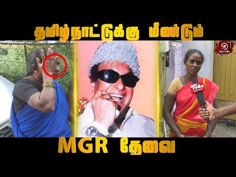 MGR Death Anniversary | Public opinion