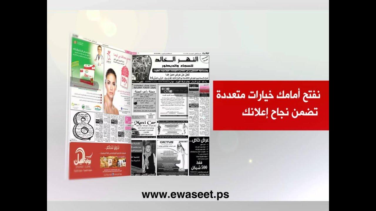 EWASEET ALEX PDF