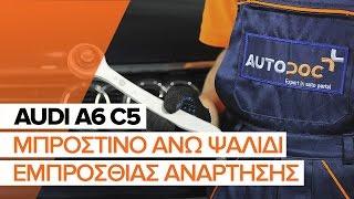 Αντικατάσταση Λάδι κινητήρα AUDI A6: εγχειριδιο χρησης